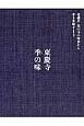 東慶寺 季-とき-の味 北鎌倉・花の寺の庫裏から