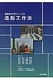 造船工作法 船舶海洋工学シリーズ9