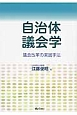 自治体議会学 議会改革の実践手法