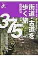 エコ旅ニッポン 街道・古道を歩く旅 375km 関西周辺 歴史の街並み・石畳 日帰りで歩ける特選23コース