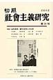 初期社会主義研究 特集:「近代思想」創刊100年と大杉栄 (24)