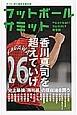 フットボールサミット 香川真司を超えていけ サッカー界の論客首脳会議(9)