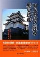旧成田領に残る歴史遺産