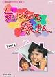 気になる嫁さん DVD-BOX PART 1 デジタルリマスター版