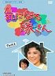 気になる嫁さん DVD-BOX PART 2 デジタルリマスター版
