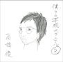 僕らの平成ロックンロール2(DVD付)
