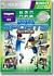 Kinect スポーツ: シーズン 2 [Xbox 360 プラチナコレクション]