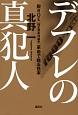 デフレの真犯人 脱ROE〔株主資本利益率〕革命で甦る日本
