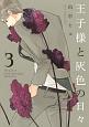 王子様と灰色の日々 (3)