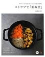 ストウブで「重ね煮」 野菜のうまみを最大限に引き出す魔法の調理法