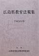 広島県教育法規集 平成24年