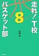 走れ!T校バスケット部 (8)