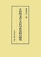 正倉院文書と古代中世史料の研究