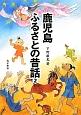 鹿児島ふるさとの昔話 (2)