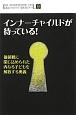 インナーチャイルドが待っている! 由井寅子のホメオパシー的生き方シリーズ9 価値観に閉じ込められた内なる子どもを解放する奥義