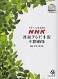 ギターソロのための NHK連続テレビ小説主題曲集 模範演奏CD・タブ譜付き