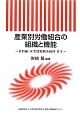 産業別労働組合の組織と機能 資料編