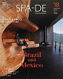 SPA-DE 特集:ブラジル&メキシコ ラテン的空間デザインの魅力 SPACE&DESIGN Internationa(18)