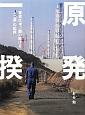 """原発一揆 警戒区域で闘い続ける""""ベコ屋""""の記録"""