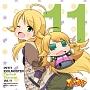 アニメ「ぷちます!-プチ・アイドルマスター-」キャラクターソング Vol.11