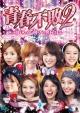 青春不敗2~G8のアイドル漁村日記~ シーズン1 Vol.9