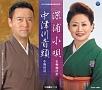 全日本民踊指導者連盟選定曲 深浦小唄