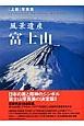 風景遺産 富士山 [上撰]写真集