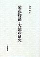 栄花物語・大鏡の研究