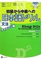 初級から中級への日本語ドリル 文法 チャレンジ編 英中韓訳付き