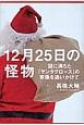 12月25日の怪物 謎に満ちた「サンタクロース」の実像を追いかけて
