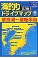 海釣りドライブマップ<改訂版> 東京湾~房総半島 (1)