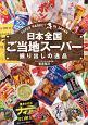 日本全国 ご当地スーパー 掘り出しの逸品