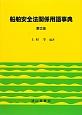 船舶安全法関係用語事典<第2版>