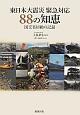 東日本大震災 緊急対応 88の知恵 国交省初動の記録