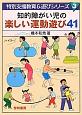 知的障がい児の楽しい運動遊び41 特別支援教育&遊びシリーズ3