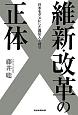 維新・改革の正体 日本をダメにした真犯人を捜せ