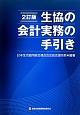 生協の会計実務の手引き<2訂版>