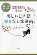 美しい日本語書き写し文章術 夏目漱石をまねる 1日10分続けるだけ