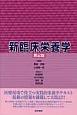 新・臨床栄養学<第2版>