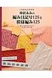 棒針あみの編み目記号125と模様編み125 いちばんよくわかる 編みたい記号が見つけやすい!