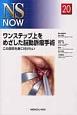 ワンステップ上をめざした脳動脈瘤手術 NS NOW20 この技術を身に付けたい