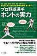 プロ野球選手 ホントの実力 打率、出塁率、長打率、防御率、OPS、WHIP、Q