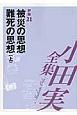小田実全集 評論 被災の思想 難死の思想(上) (21)