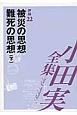小田実全集 評論 被災の思想 難死の思想(下) (22)