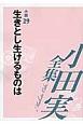 小田実全集 小説 生きとし生けるものは (29)