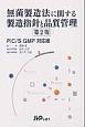 無菌製造法に関する製造指針と品質管理<第2版><PIC/S GMP対応版> PIC/S GMP対応版