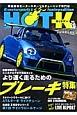 HOT-K より速く走るためのブレーキ特集 軽自動車モータースポーツ&チューニング専門誌(20)