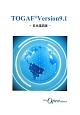 TOGAF Version9.1<日本語訳版> The Open Group Architectu