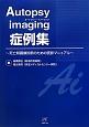 Autopsy imaging症例集 死亡時画像診断のための読影マニュアル