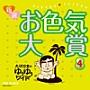 大沢悠里のゆうゆうワイド 新選 お色気大賞 4
